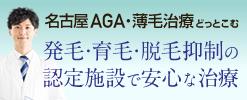 AGAサイト