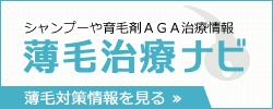 AGA治療から育毛剤・シャンプー情報まで薄毛対策のための情報サイト 薄毛治療ナビ