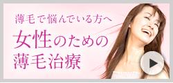 女性のための薄毛治療
