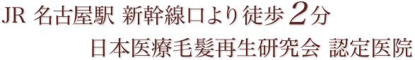 名駅徒歩2分 日本医療毛髪再生研究会 認定医院