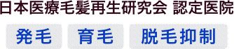 日本医療毛髪再生研究会 認定医院