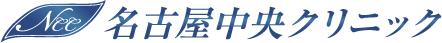 日本医療毛髪再生研究会 認定医院 名古屋中央クリニック